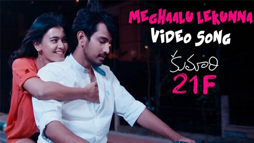 meghaalu video song kumari 21f