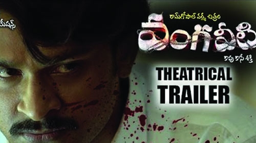 RGV Vangaveeti Telugu Movie Theatrical Trailer