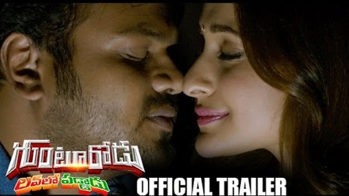 gunturodu movie theatrical trailer