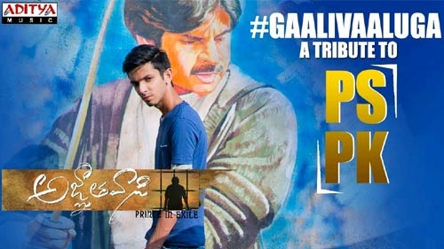 gaali vaaluga a tribute to pspk