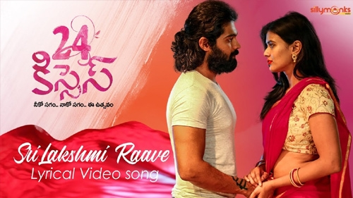 srilakshmi raave lyrical song 24 kisses