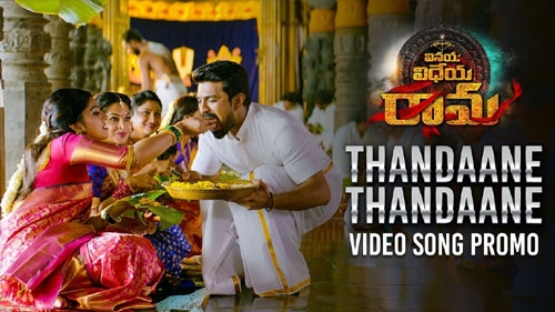 thandaane thandaane video song vinaya vidheya rama