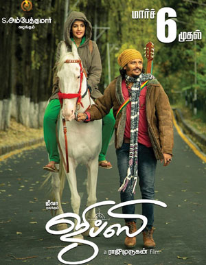 Gypsy Tamil Movie