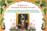 Dashabdi (10th) Patotsav and Chhappanbhog Maha Ochchhav Celebrations