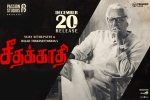 Seethakaathi Tamil Movie